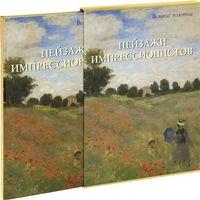 Пейзажи импрессионистов (подарочное издание)