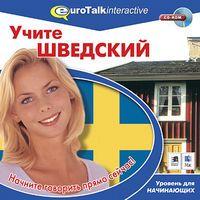Учите шведский. Уровень для начинающих