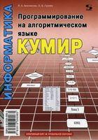 Программирование на алгоритмическом языке КуМир