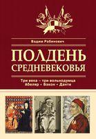 Полдень Средневековья
