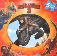 Как приручить дракона 2. Книжка-мозаика