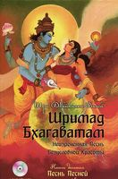 Шримад Бхагаватам. Песнь Песней. Часть 1 (+ CD)