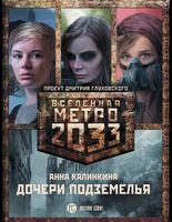 Метро 2033. Дочери подземелья (Комплект из 3-х книг)