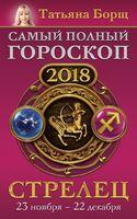 Стрелец. Самый полный гороскоп на 2018 год