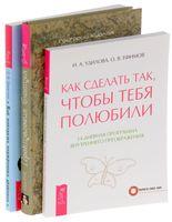 Как сделать так, чтобы тебя полюбили. Проктология Счастья. Как победить внутренних драконов (комплект из 3-х книг)