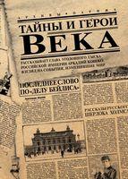 Тайны и герои Века. Рассказывает глава уголовного сыска Российской Империи Аркадий Кошко: взгляд на события, изменившие мир