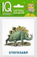 Динозавры. Набор карточек для детей