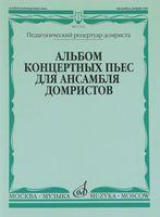 Альбом концертных пьес для ансамбля домристов