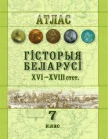 Гісторыя Беларусі XVI-XVIII ст. 7 клас. Атлас