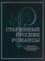 Старинные русские романсы. Для голоса в сопровождении фортепиано