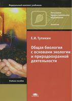 Общая биология с основами экологии и природоохранной деятельности