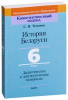История Беларуси. 6 класс. Дидактические и диагностические материалы