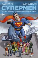 Супермен. Что случилось с Человеком Завтрашнего Дня