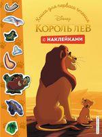 Король Лев. Книга для первого чтения с наклейками