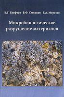 Микробиологическое разрушение материалов