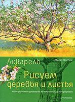 Акварель. Рисуем деревья и листья