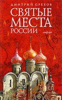 Святые места России (м)
