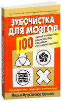 Зубочистка для мозгов. 100 упражнений, развивающих память, внимание, мышление, речевые навыки, пространственное воображение