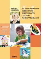 Интегрированная совместная деятельность с детьми раннего возраста
