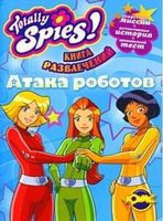 Totally Spies! Атака роботов