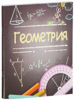 Тетрадь Геометрия (48 листов; клетка)