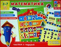 Математика (с магнитной доской)