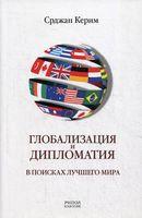 Глобализация и дипломатия. В поисках лучшего мира