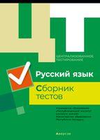 Централизованное тестирование. Русский язык. Сборник тестов. 2017 год