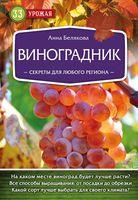 Виноградник. Секреты для любого региона