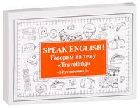 """Speak English! Говорим на тему """"Travelling"""". Путешествия"""