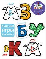 Азбука с играми и наклейками