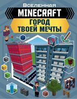 Minecraft. Город твоей мечты