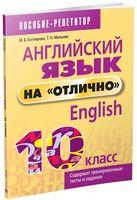 """Английский язык на """"отлично"""". 10 класс"""