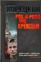 Рок-н-ролл под Кремлем: Шпион из прошлого. Найти шпиона. Спасти шпиона