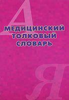 Медицинский толковый словарь