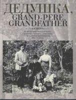 Дедушка, Grand-pere, Grandfather. Воспоминания внуков и внучек о дедушках, знаменитых и не очень