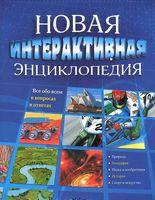 Новая интерактивная энциклопедия