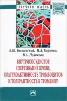 Внутрисосудистое свертывание крови, коагулоактивность тромбоцитов и толерантность к тромбину