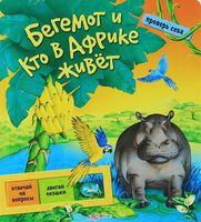 Бегемот и кто в Африке живет. Книжка-игрушка