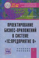 """Проектирование бизнес-приложений в системе """"1С: Предприятие 8"""""""