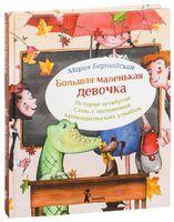 Большая маленькая девочка. История четвертая. Семь с половиной крокодильских улыбок