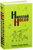 Николай Носов. Рассказы. Сказки. Повести