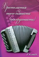 Хрестоматия юного баяниста (аккордеониста). 3 класс