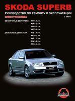 Skoda Superb с 2001 г. Руководство по ремонту и эксплуатации