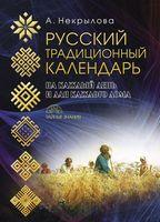 Русский традиционный календарь на каждый день и для каждого дома