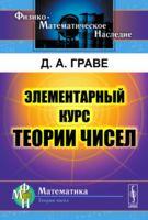 Элементарный курс теории чисел (м)