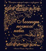 Легенды ночного неба. Истории народов мира о созвездиях
