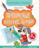 Прописные русские буквы