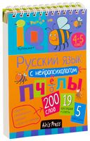 Русский язык с нейропсихологом. 4-5 класс