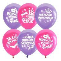 """Набор воздушных шаров """"Для истинной леди"""""""